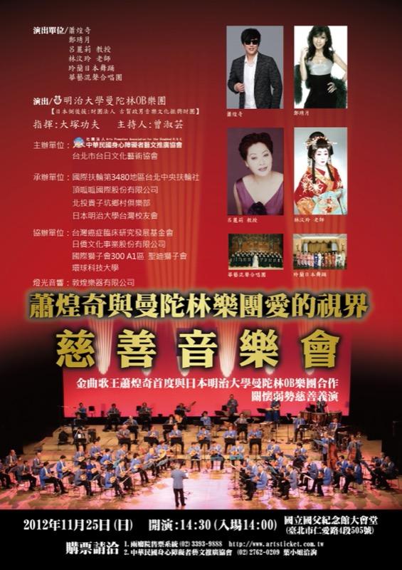 蕭煌奇與曼陀林樂團愛的視界慈善音樂會